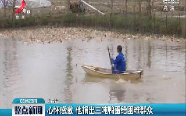 南昌:心怀感激 他捐出三吨鸭蛋给困难群众