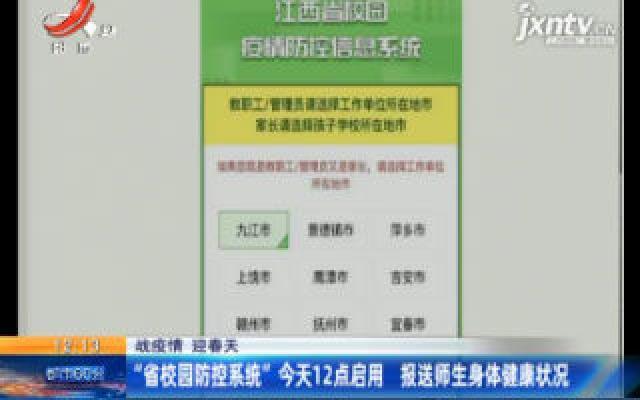 """【战疫情 迎春天】""""省校园防控系统""""3月23日12点启用 报送师生身体健康状况"""