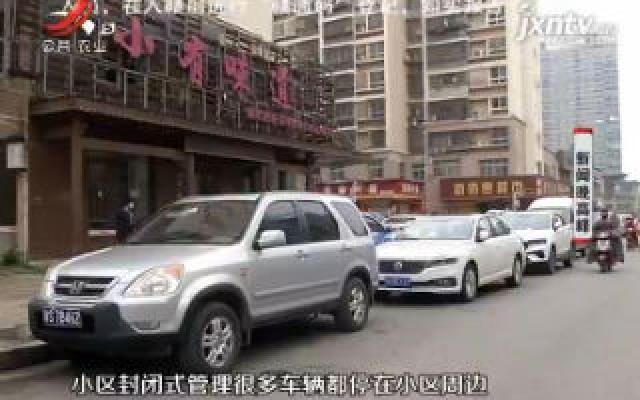 【晓宇说交通】交通流量明显变化 车辆违停开始处罚