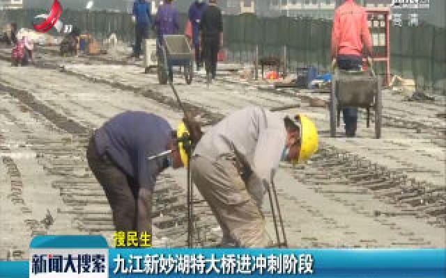 【搜民生】九江新妙湖特大桥进冲刺阶段