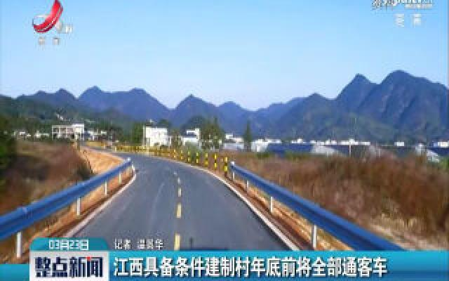 江西具备条件建制村年底前将全部通客车