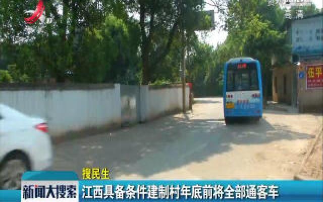 【搜民生】江西具备条件建制村年底前将全部通客车