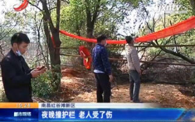 南昌红谷滩新区:夜晚撞护栏 老人受了伤