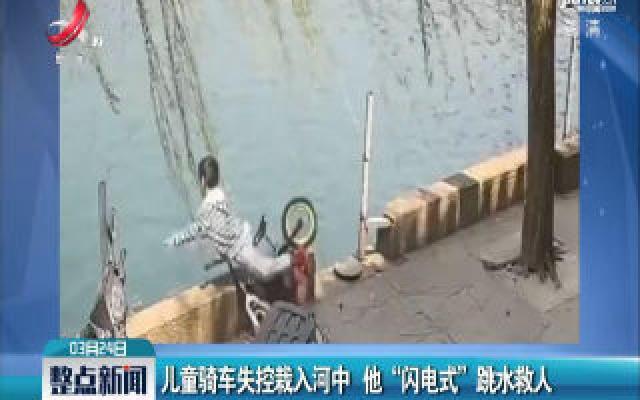 """贵州:儿童骑车失控栽入河中 他""""闪电式""""跳水救人"""