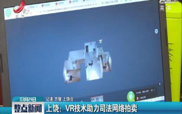 上饶:VR技术助力司法网络拍卖