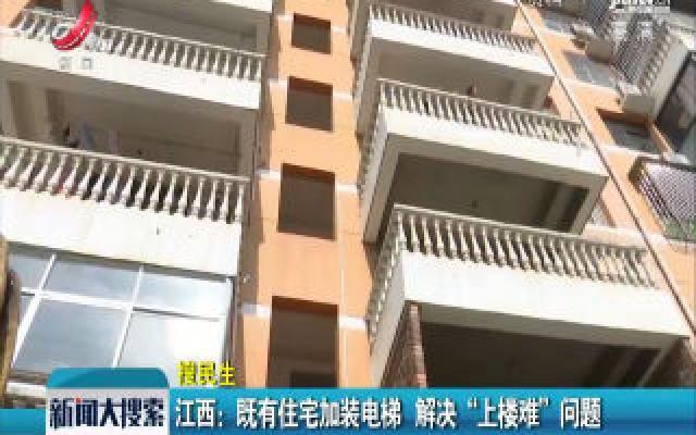 """江西:既有住宅加装电梯 解决""""上楼难""""问题"""