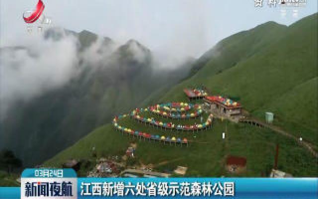 江西新增六处省级示范森林公园