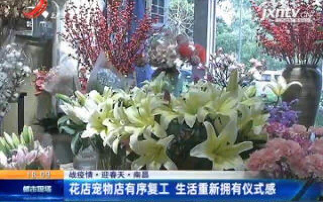 【战疫情 迎春天】南昌:花店宠物店有序复工 生活重新拥有仪式感