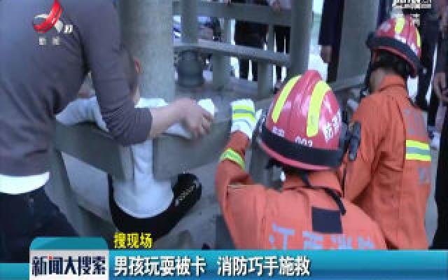 高安:男孩玩耍被卡 消防巧手施救