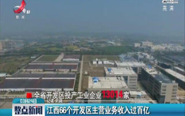 江西66个开发区主营业务收入过百亿