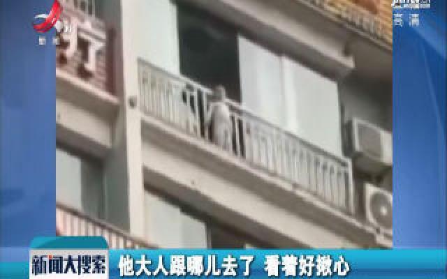 贵州:他翻越8楼窗台找妈妈 辅警生死救援