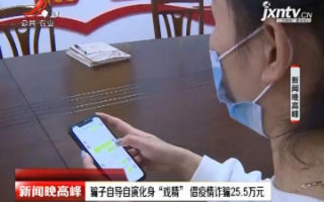 """骗子自导自演化身""""戏精"""" 借疫情诈骗25.5万元"""