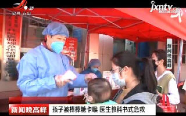 郑州:孩子被棒棒糖卡喉 医生教科书式急救
