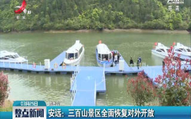 赣州安远:三百山景区全面恢复对外开放