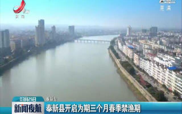 奉新县开启为期三个月春季禁渔期