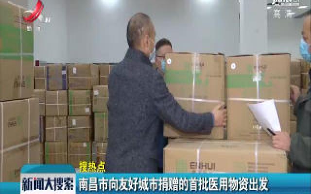 【搜热点】南昌市向友好城市捐赠的首批医用物资出发