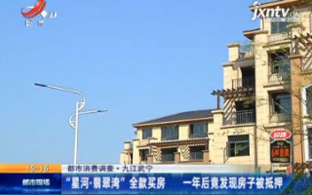 """【都市消费调查】九江武宁:""""星河·翡翠湾"""" 全款买房 一年后竟发现房子被抵押"""
