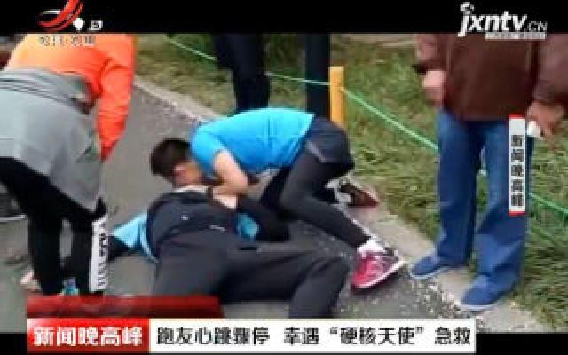 """济南:跑友心跳骤停 幸遇""""硬核天使""""急救"""