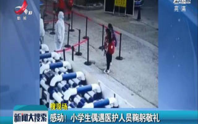 【搜现场】新疆:感动!小学生偶遇医护人员鞠躬敬礼