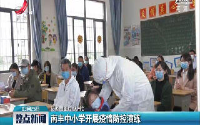 抚州南丰:中小学开展疫情防控演练