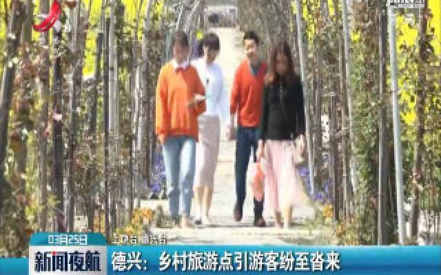上饶德兴:乡村旅游点引游客纷至沓来