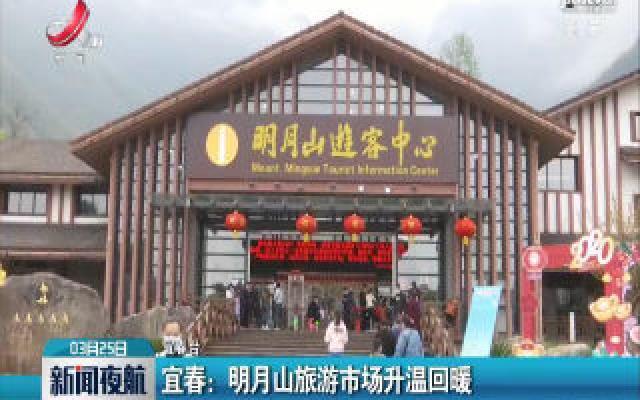 宜春:明月山旅游市场升温回暖