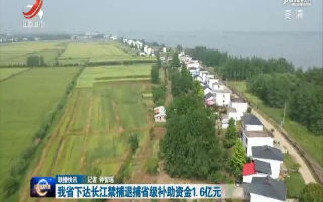 我省下达长江禁捕退捕省级补助资金1.6亿元