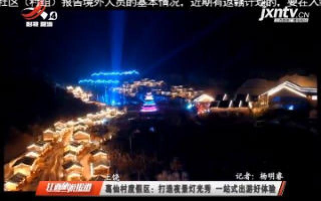葛仙村度假区:打造夜景灯光秀 一站式出游好体验