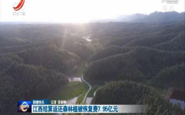 江西结算返还森林植被恢复费7.95亿元