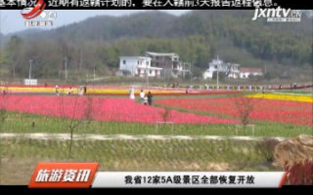 江西省12家5A级景区全部恢复开放