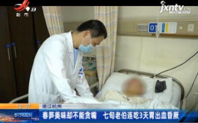 浙江杭州:春笋美味却不能贪嘴 七旬老伯连吃3天胃出血昏厥