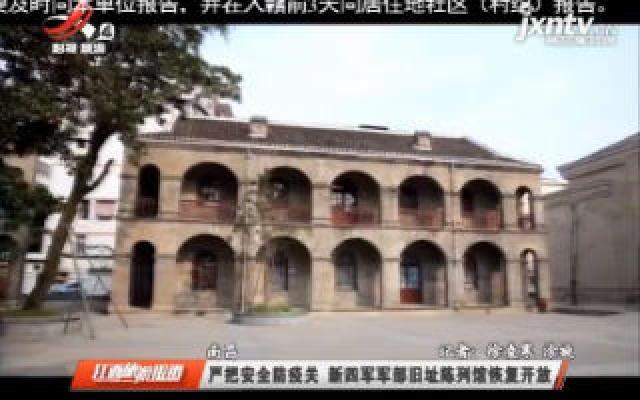 南昌:严把安全防疫关 新四军军部旧址陈列馆恢复开放