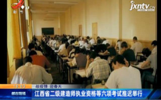 【战疫情 迎春天】江西省二级建造师执业资格等六项考试推迟举行