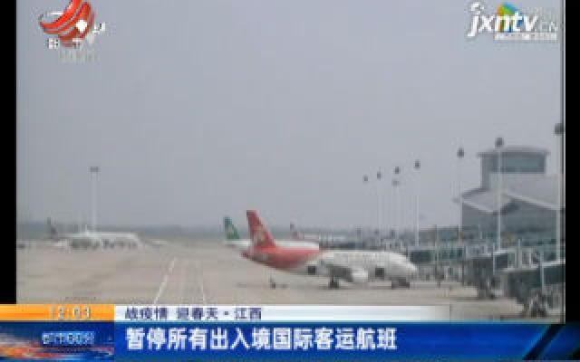【战疫情 迎春天】江西:暂停所有出入境国际客运航班