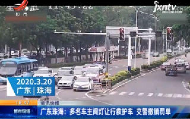 广东珠海:多名车主闯灯礼让行救护车 交警撤销罚单