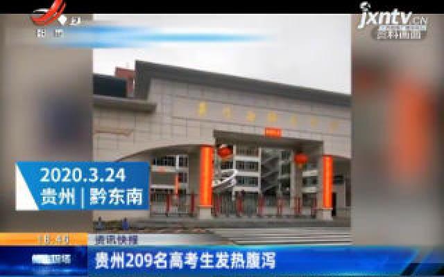 贵州209名高考生发热腹泻