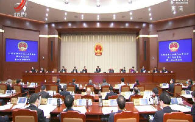 省十三届人大常委会第十九次会议在南昌举行 刘奇主持全体会议