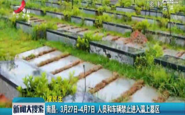 【搜民生】南昌:3月27日—4月7日 人员和车辆禁止进入瀛上墓地