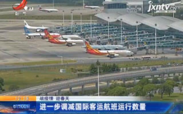 【战疫情 迎春天】进一步调减国际客运航班运行数量
