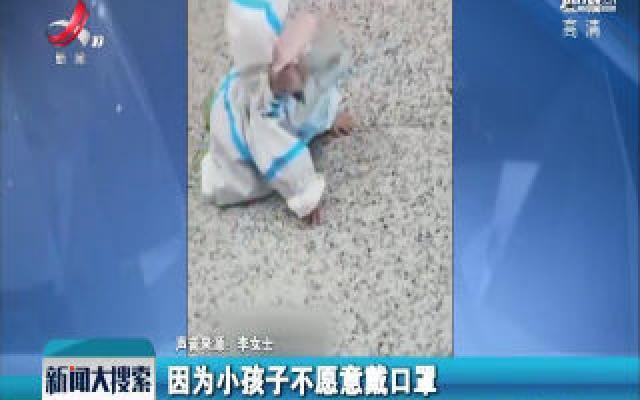 【搜趣闻】吉林:宝宝穿防护服坐火车