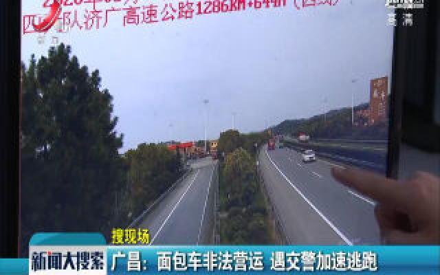 【搜现场】广昌:面包车非法营运 遇交警加速逃跑