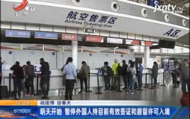 【战疫情 迎春天】3月28日开始 暂停外国人持目前有效签证和居留许可入境