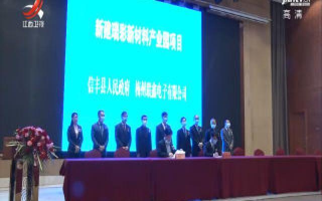 信丰县招商引资集中签约265亿元