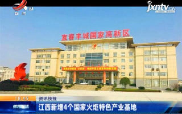 江西新增4个国家火炬特色产业基地