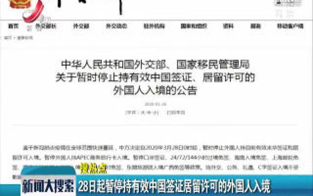 【搜热点】28日起暂停持有效中国签证居留许可的外国人入境