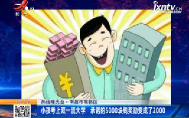 热线曝光台·南昌市高新区:小孩考上双一流大学 承诺5000块钱奖励变成了2000