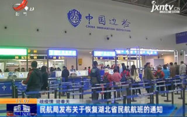 【战疫情 迎春天】民航局发布关于恢复湖北省民航航班的通知