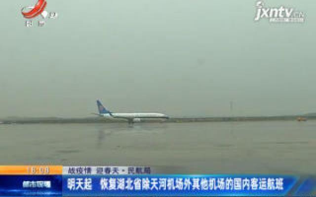 【战疫情 迎春天·民航局】3月29日起 恢复湖北省除天河机场外其他机场的国内客运航班