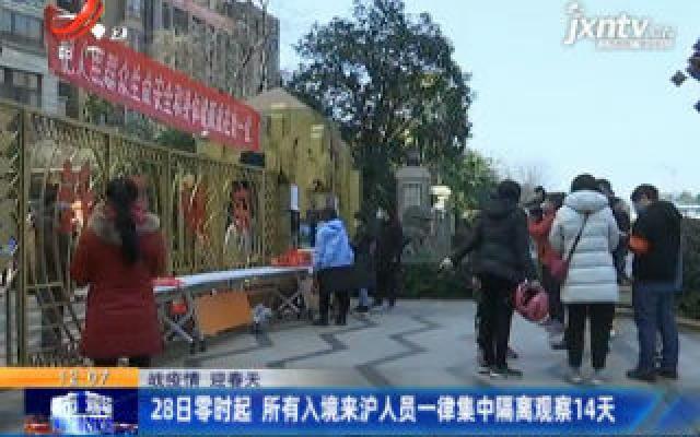 【战疫情 迎春天】28日零时起 所有入境来沪人员一律集中隔离观察14天