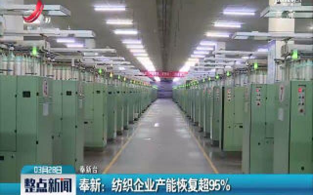 奉新:纺织企业产能恢复超95%